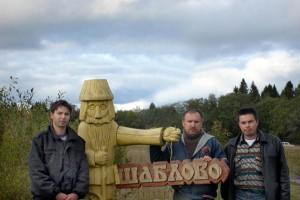 Указатель на въезде в Шаблово. Фото: rk3nwa.narod.ru