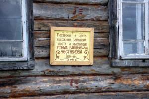 Музей Ефима Честнякова. Фото: rk3nwa.narod.ru