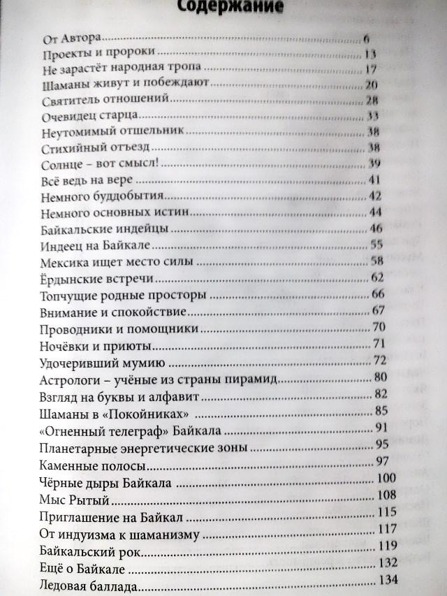 """Первый лист содержания книги """"Шаманы Байкала"""""""