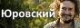 Сайт Михаила Юровского | Жизнь в пути
